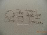 Ada yang minta bikinin nama di pasir pake hangeul